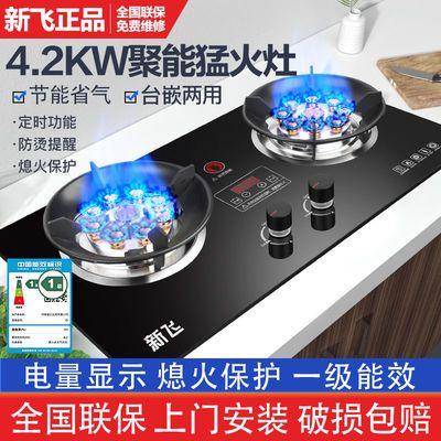 新飞九腔猛火灶定时家用燃气灶煤气灶双灶天然气灶液化气灶台炉具