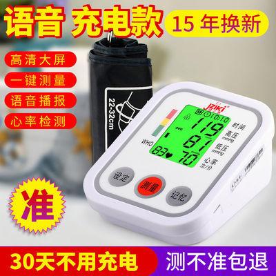上臂式电子血压计家用全自动中老年人高血压测量仪器医用测血压仪