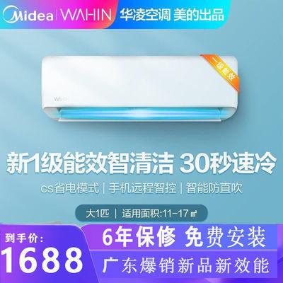 美的空调挂机新一级效能变频大1/1.5匹冷暖壁挂式超省电空调