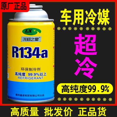 冷气机雪种冷媒R134a空调制冷剂车用超纯环保氟利昂补充剂