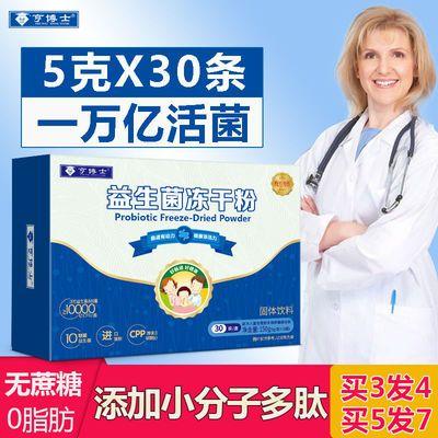 1万亿进口活菌 30条调理肠胃道益生菌冻干粉成人儿童便秘大益生元