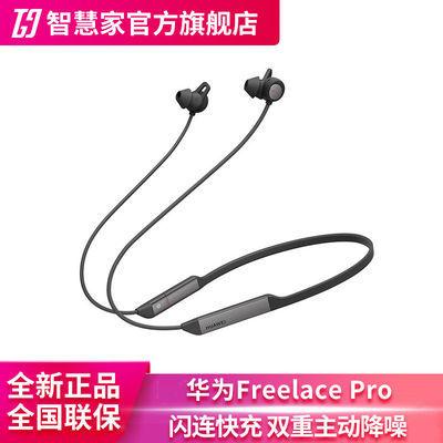 华为FreeLace Pro无线蓝牙耳机音乐通话双重主动降噪24小时长续航