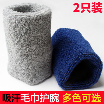 吸汗毛巾护腕男时尚女运动羽毛球健身篮球跑步擦汗透气保暖护手腕