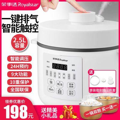 全国联保荣事达2.5L智能电压力锅迷你电高压锅小型饭煲1-2-3人