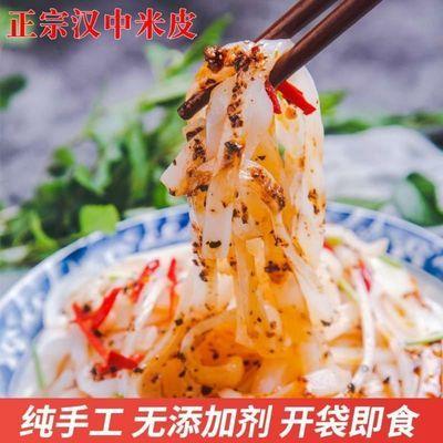 陕西特产汉中正宗凉皮汉中米皮真空无添加开口即食素食美食小吃