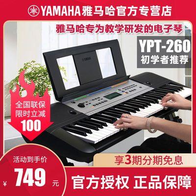 YAMAHA雅马哈电子琴YPT-260专业61键成人智能儿童入门教学培训