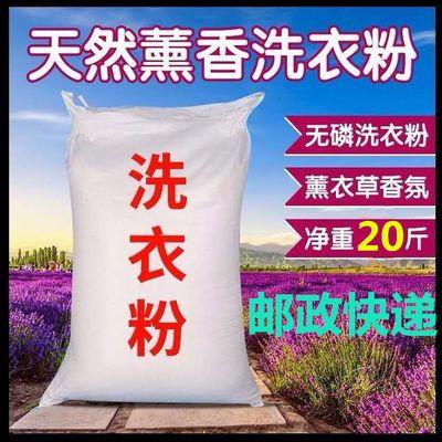【特价20斤】散装洗衣粉大袋薰衣草香天然肥皂粉批发持久留香10斤
