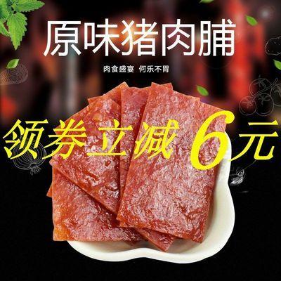 手撕原切猪肉脯独立包装1斤熟食制品蜜汁香辣特产猪肉脯100g肉干