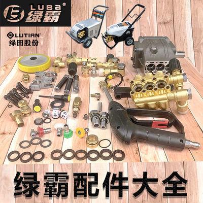 绿霸LT-19MA清洗机配件高压洗车机泵头密封圈修理包19MBC田18M3t4