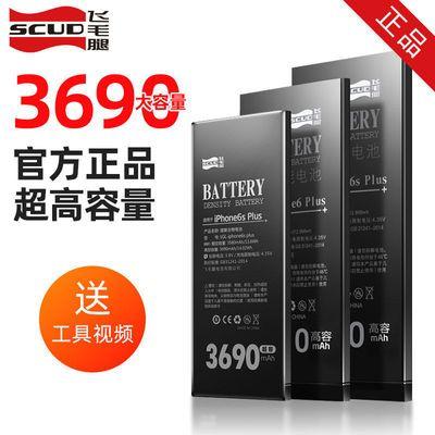 飞毛腿原封正品超原电苹果6s高容量iPhone6/6splus/6sp/7/8/x电池