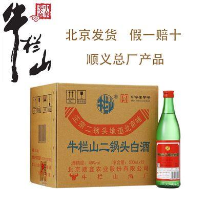 【京东配送】牛栏山总厂二锅头46度清香型500毫升白酒整箱12瓶