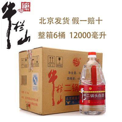 【京东配送】北京牛栏山二锅头42度清香型2000毫升白酒整箱6桶