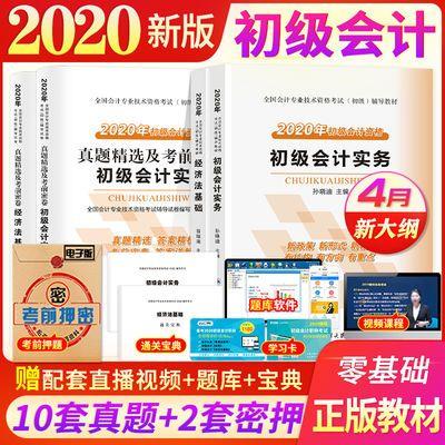 初级会计教材2020全套真题模拟试卷手机题库2020初级会计基础书