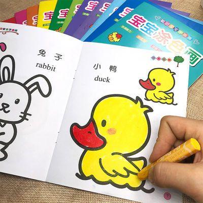 幼儿园儿童画画本涂色书 0-3-6岁宝宝启蒙涂鸦填色本绘画册图色本