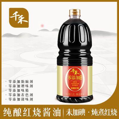 千禾老抽 纯酿红烧 特级酱油 不使用添加剂1.8L 上色红亮不发黑