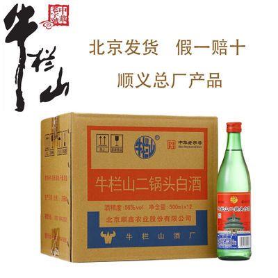 【京东配送】牛栏山总厂二锅头56度清香型500毫升白酒整箱12瓶