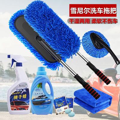 汽车用品可伸缩升级蜡拖居家除尘车掸子雪尼尔洗车拖把洗车液套装