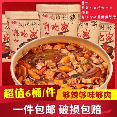 贪食族酸辣粉嗨吃家桶装批发整箱6桶麻辣网红零食小吃美食代餐