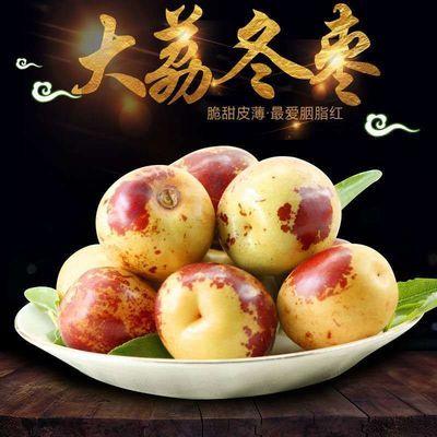 陕西大荔冬枣5斤3斤枣子新鲜特大当季水果甜脆青枣孕妇大红枣包邮