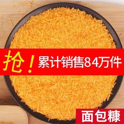 面包糠家用炸鸡裹粉油炸南瓜饼脆皮金黄色面包屑脆皮炸鸡粉230克