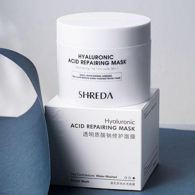 shreda诠润福瑞达面膜透明质酸钠修护涂抹式睡眠补水玻尿酸220g