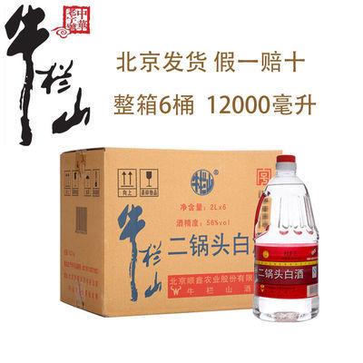 【京东配送】北京牛栏山二锅头56度清香型2000毫升白酒整箱6桶