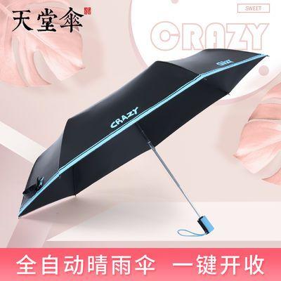 天堂伞自动伞太阳伞女防紫外线遮阳伞轻巧两用晴雨伞折叠黑胶防晒