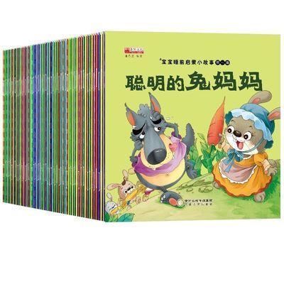 有声伴读儿童图书睡前故事书籍 0-6岁宝宝绘本婴幼儿图书早教读物