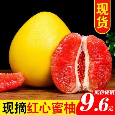 【现货速发】红心蜜柚新鲜柚子云南红河老树红肉柚2/5斤蜜柚整箱