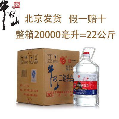 【京东配送】北京牛栏山二锅头62度清香型5000毫升白酒整箱4桶