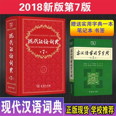 【特价】正版包邮现代.汉语.词典.第7版商务印书馆出版精装词字典