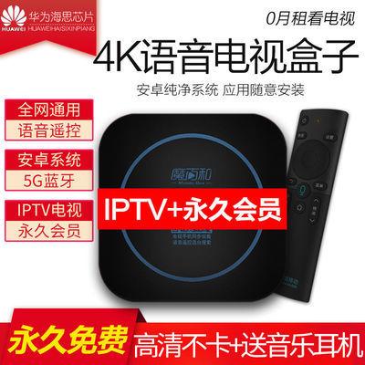 电视盒子全网通8核无线wifi网络机顶盒4K安卓语音家用直播盒