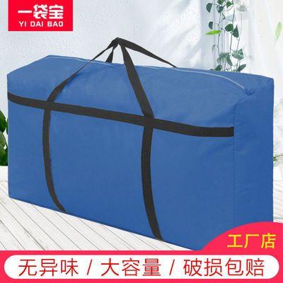 搬家打包袋牛津布打工包行李袋大号旅行包收纳袋子编织袋超大结实