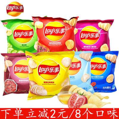乐事薯片袋装3包20包多口味原味黄瓜番茄青柠味薯片零食大礼包12g