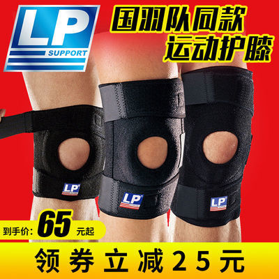 LP夏季专业篮球羽毛球跑步运动护膝盖关节788半月板髌骨带男女733