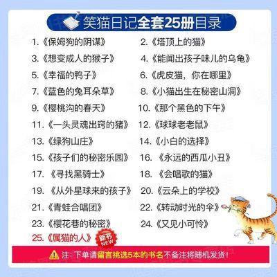 【特价】笑猫日记全套26册任选属猫的人杨红樱系列全套幸运女神的
