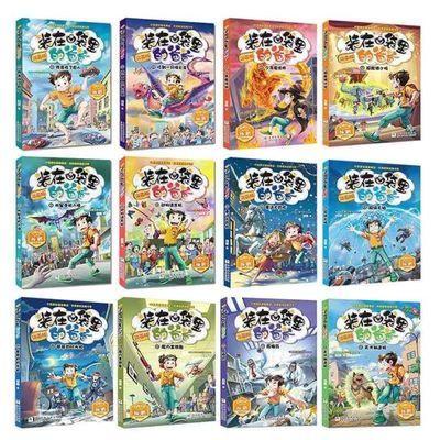 【特价】装在口袋里的爸爸漫画版全套12册 新杨鹏系列科幻故事 小
