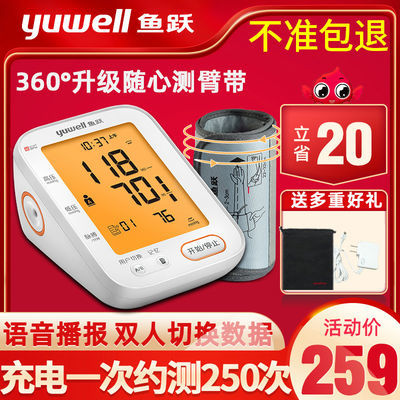 电子血压计680CR可充电上臂式量血压测量仪器家用医用全自动