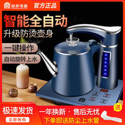 容声全自动上水壶电热烧水器热水壶断电家用泡茶自吸抽水式电茶壶