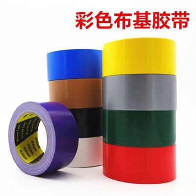 78456/高粘彩色布基胶带diy装饰单面高粘地毯胶红色黑色大力胶地面保护