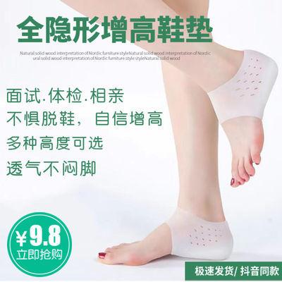 隐形袜子内增高鞋垫抖音同款仿生后跟舒适透气套体男女硅胶增高垫