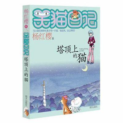 【特价】笑猫日记全套26册任选杨红樱儿童心灵故事书属猫的人又见