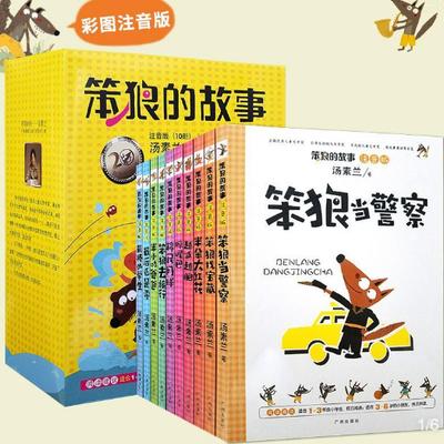 【特价】笨狼的故事彩图注音版全套10册一二年级必读课外书汤素兰