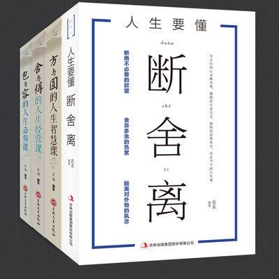 【特价】断舍离书人生哲学成功励志心灵修养青春小说文学人生哲理