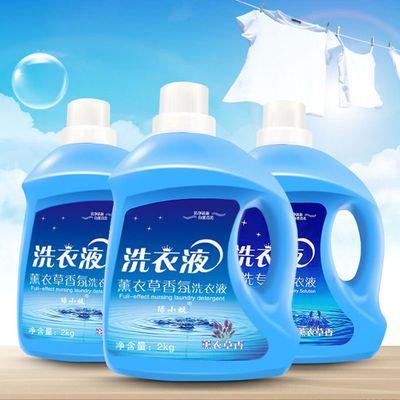 【2-5斤】瓶装薰衣草香氛洗衣液低泡易漂不含荧光剂机洗手洗家用