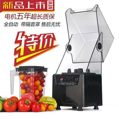 松泰ST-992商用沙冰机奶茶店静音全自动大马力碎冰机刨冰机破壁机