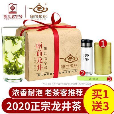 【买一送三】2020新茶龙井茶雨前炒青绿茶200g送礼正品散装