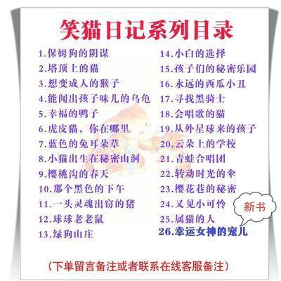 【特价】笑猫日记全套集26册任选杨红樱童话故事书幸运女神的宠儿