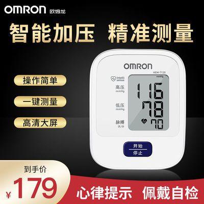 欧姆龙电子血压计家用上臂式全自动血压测量仪HEM-7120
