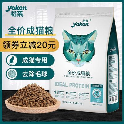 怡亲成猫粮5斤去毛球海洋鱼鸡肉蓝猫英短全价猫粮通用型增肥发腮